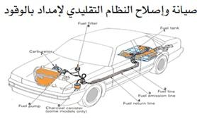 صيانة واصلاح نظام الوقود التقليدي pdf