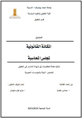 مذكرة ماستر: المكانة القانونية لمجلس المحاسبة PDF