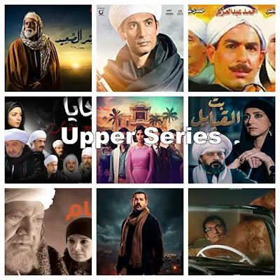 افضل مسلسلات صعيدية التي يجب ان تراها