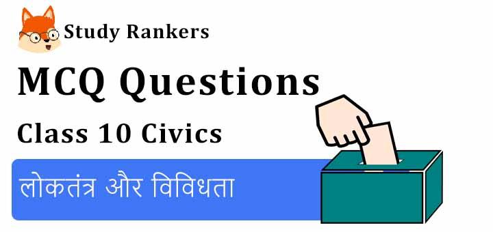 MCQ Questions for Class 10 Civics: Chapter 3 लोकतंत्र और विविधता