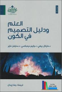 تحميل كتاب العلم ودليل التصميم في الكون pdf، كتب الفيزياء الكونية والعلوم الفضائية، كتب الكون والفلك والفضاء بروابط مباشرة مجانا