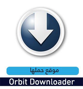 تحميل برنامج اوربت دونلودر Orbit Downloader 2020 للكمبيوتر مجاناً