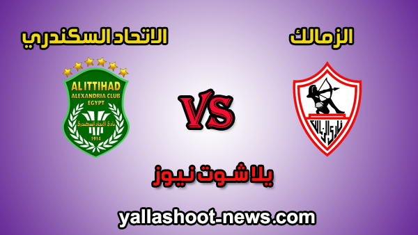 مشاهدة مباراة الزمالك والاتحاد السكندري بث مباشر في الدوري المصري اليوم 23-9-2019