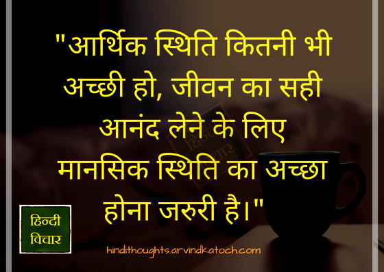 important, mental status, enjoy, life, economic, condition, Hindi, Hindi Thought,