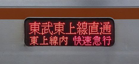 東京メトロ副都心線 東武東上線直通 急行 森林公園行き6 東京メトロ7000系