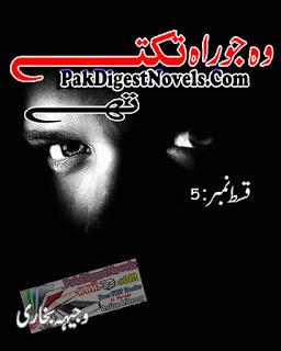 Woh Jo Raah Takte Thay Episode 5 By Wajeeha Bukhari Free Download Pdf