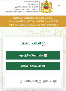 حجز موعد طلب البطاقة الوطنية