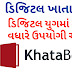 Khata Book :Manage Your Business Online