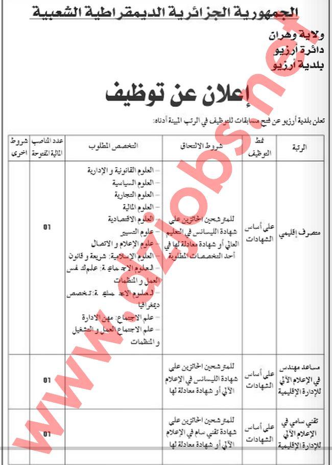 إعلان توظيف في بلدية أرزيو ولاية وهران جانفي 2019