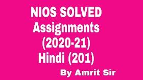 NIOS HINDI (201) | FREE SOLVED ASSIGNMENTS (2020-21) | TMA - HINDI-(201)-20-21