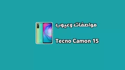 مواصفات و عيوب تيكنو كامون Tecno Camon 15