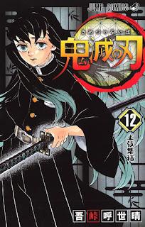 鬼滅の刃 コミックス 第12巻   吾峠呼世晴(Koyoharu Gotōge)   Demon Slayer Volumes   Hello Anime !