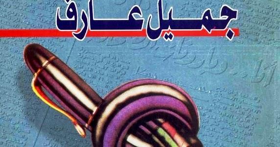 تحميل كتاب حكايات دبلوماسية pdf