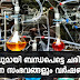 Kerala PSC GK   Major events and years in history related to chemistry