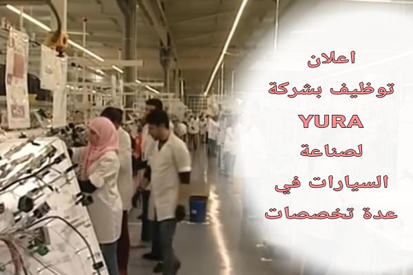 للعاطلين عن العمل أعلنت شركة YURA CORPORATION عن حملة توظيف مهمة