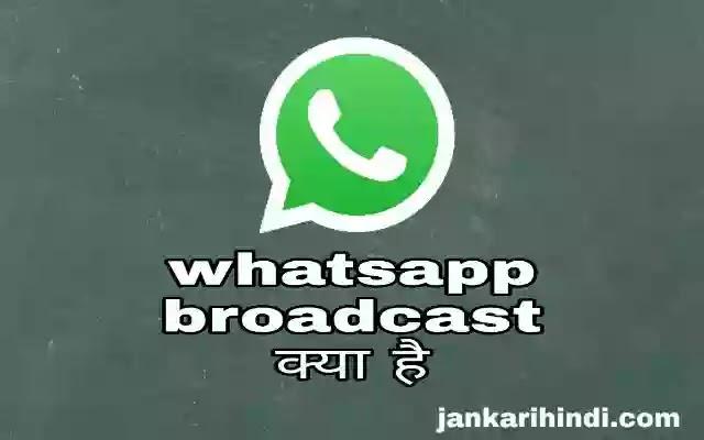 (whatsapp broadcast क्या है) - broadcast meaning in hindi