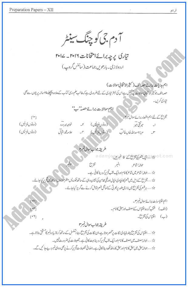 urdu-12th-adamjee-coaching-guess-paper-2017-science-group