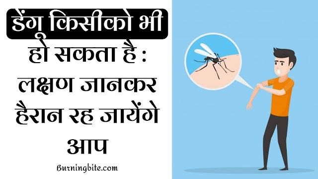डेंगू किसीको भी हो सकता है