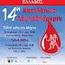 Ο Δ. Σικυωνίων συμμετέχει στη 14η Λαμπαδηδρομία Εθελοντών Αιμοδοτών