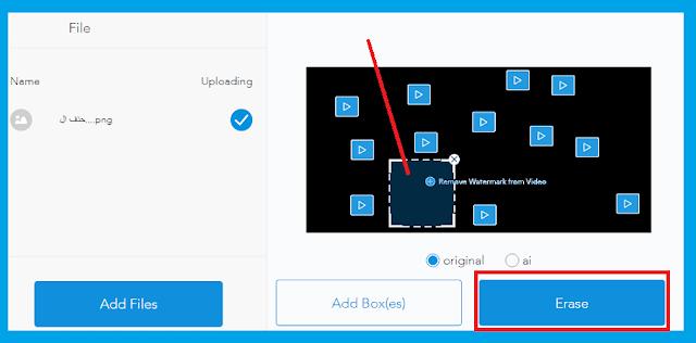 طريقة ازالة اللوجو والشعار اون لاين للموبايل والكمبيوتر