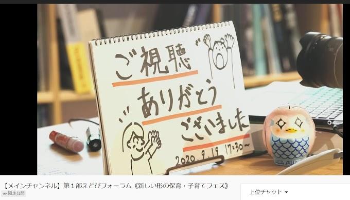【全番組を覗き見】9/19(土)第1回えどぴフォーラムの振り返り
