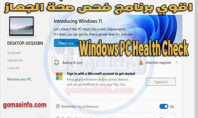 برنامج فحص صحة الجهاز Windows PC Health Check