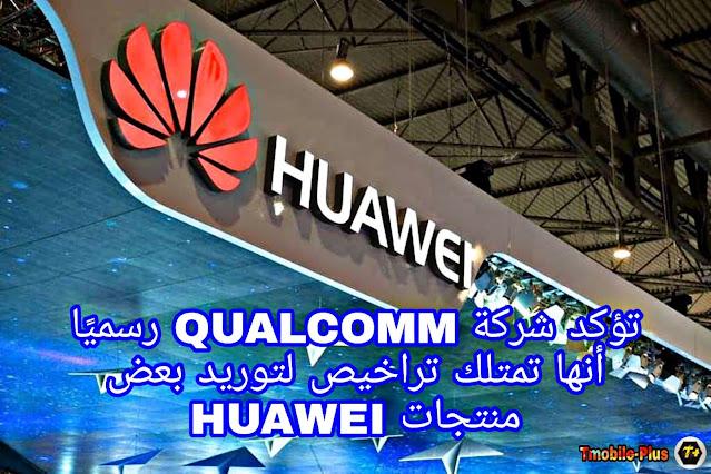 تؤكد شركة QUALCOMM رسميًا أنها تمتلك تراخيص لتوريد بعض منتجات HUAWEI
