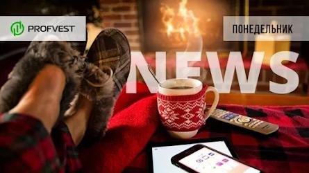 Новостной дайджест хайп-проектов за 01.03.21. Новости от Antares Trade
