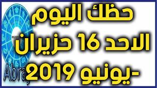حظك اليوم الاحد 16 حزيران-يونيو 2019