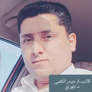 """مجموعة قصص قصيرة جدا  بعنوان: """"اخضرار أحمر""""، بقلم الأديب/ حيدر الكعبي - العراق. A very short set of stories"""