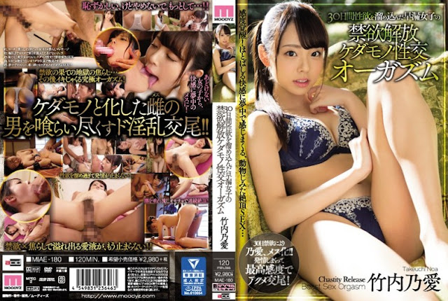 [MIAE-180] Abstinence Release Of Premature Ejaculation Girls - Noa Takeuchi