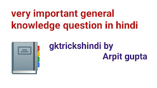 Most important general knowledge question in Hindi 2019