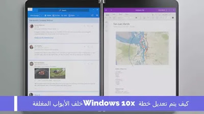 كيف يتم تعديل خطة Windows 10x خلف الأبواب المغلقة
