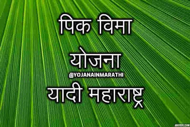 PMFBY Kharif Pik Vima Yadi 2019-2020 Maharashtra