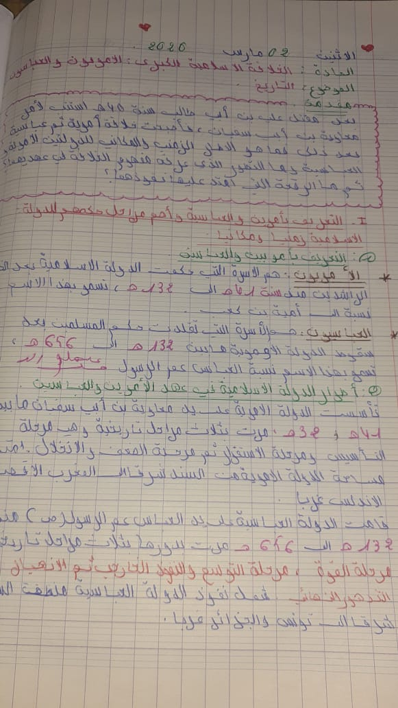 درس التاريخ الخلافة الإسلامية الكبرى: الامويون و العباسيون الأولى إعدادي