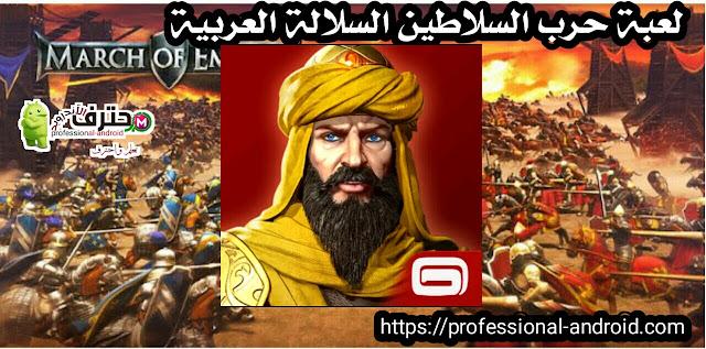 تحميل لعبة حرب السلاطين : السلالة العربية March of Empires،  آخر إصدار للأندرويد.