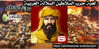تحميل لعبة March of Empires: War of Lords APK مهكرة للأندرويد اخر اصدار