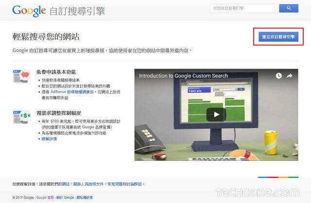 [教學] 申請 Google 自訂搜尋,將搜尋結果嵌入 Blogger 網站_101