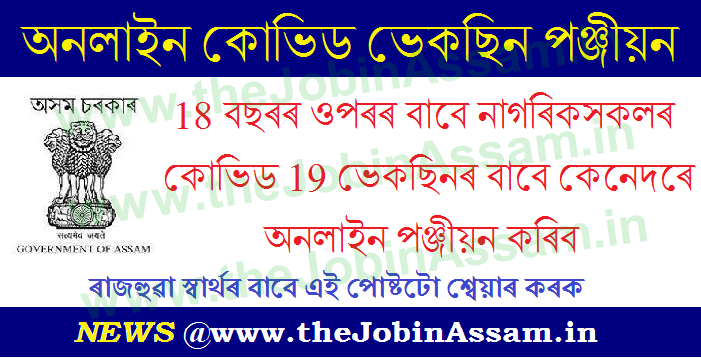 How to Register Online for Covid 19 Vaccine for 18 Years Above for Citizens of Assam