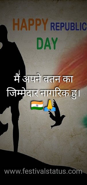 BEST OF REPUBLIC DAY STATUS 2020 , REPUBLIC DAY IMAGES
