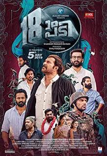 18am Padi Malayalam Full Movie Download