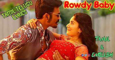 Rowdy Baby Lyrics In Tamil