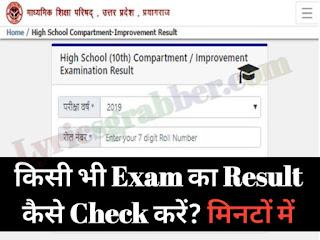 Exm ka result kaise check kare