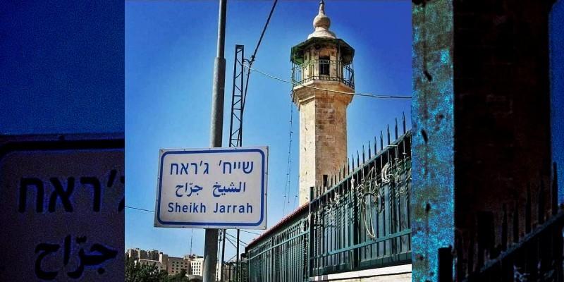 حي الشيخ جراح القدس