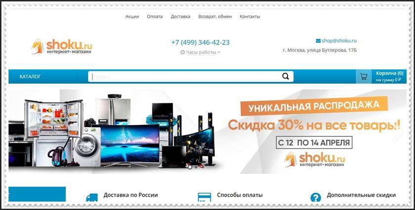 Мошеннический сайт nienson.ru – Отзывы о магазине, развод! Фальшивый магазин