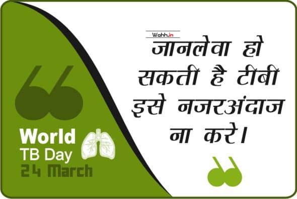 tuberculosis awareness quotes Hindi