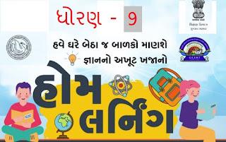 Gujarat STD 9 Online Home Learning Video