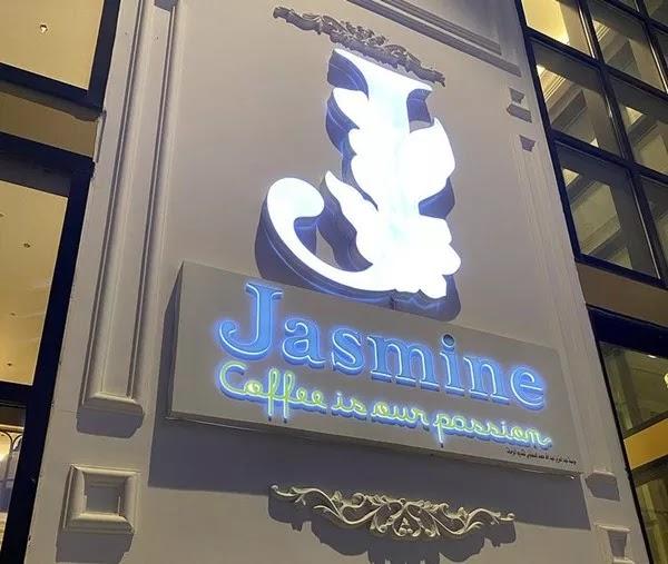 جاسمين كافية Jasmine الخبر | المنيو ورقم الهاتف والعنوان