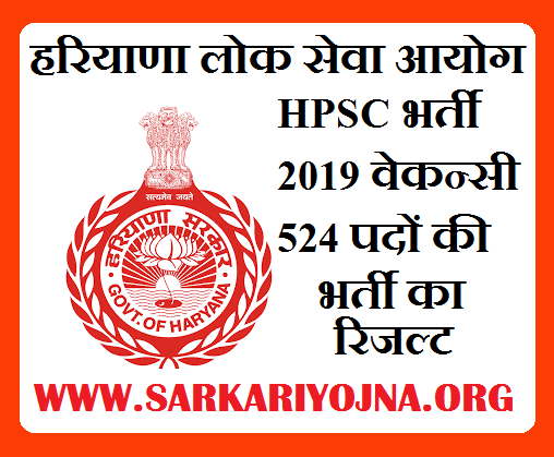 assistant professor,hpsc assistant professor 2019,hpsc assistant professor recruitment 2019,haryana assistant professor syllabus 2019,hpsc assistant professor news,hpsc assistant professor,assistant professor vacancy 2019 in haryana,assistant professor recruitment 2019,hpsc assistant professor syllabus 2019,assistant professor vacancy 2019,hpsc assistant professor final result