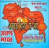 भारत से कितने देश अलग हुए जानिए उनके नाम।
